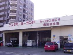 カージャンボ広島 ネオス整備工場