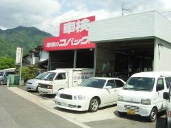車検のコバック高陽店(有)ツインオートサービス
